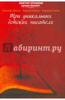 Виктор Ерофеев представляет: Три уникальных детских писателя.