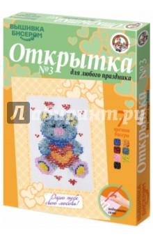 Вышивка бисером. Открытка №3 Мишка (01476)Вышивка<br>Самый оригинальный подарок, это тот, который сделан своими руками. Открытка, вышитая бисером, лучшее тому подтверждение.<br>Состав набора: бисер 7-ми цветов, канва,  цветная схема и открытка, на которой можно написать свои пожелания.<br>Упаковка: картонная коробка<br>Для детей от 6 лет.<br>Сделано в России.<br>