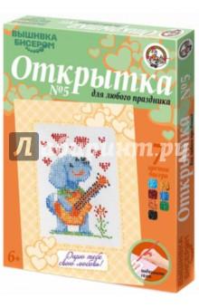 Вышивка бисером. Открытка №5 Песик (01490)Вышивка<br>Самый оригинальный подарок, это тот, который сделан своими руками. Открытка, вышитая бисером, лучшее тому подтверждение.<br>Состав набора: бисер 7-ми цветов, канва,  цветная схема и открытка, на которой можно написать свои пожелания.<br>Упаковка: картонная коробка<br>Для детей от 6 лет.<br>Сделано в России.<br>