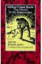 Дойл Артур Конан. Собака Баскервилей (The Hound of the Baskervilles). - на русском и английском языках