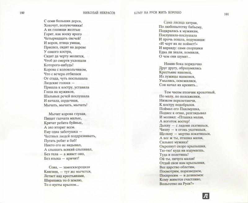 Иллюстрация 1 из 8 для Кому на Руси жить хорошо. Избранные произведения - Николай Некрасов | Лабиринт - книги. Источник: Лабиринт