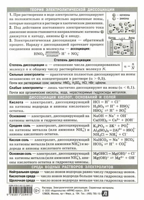Иллюстрация 1 из 4 для Растворы. Электролитическая диссоциация | Лабиринт - книги. Источник: Лабиринт