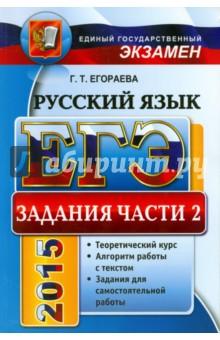 ЕГЭ 2015. Русский язык. Задания части 2. Универсальные материалы с методическими рекомендациями