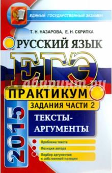 ЕГЭ 2015 Русский язык. Задания части 2.Т ексты-аргументы