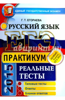ЕГЭ 2015 Русский язык. Реальные тесты