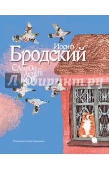 Самсон - домашний котОтечественная поэзия для детей<br>Иосиф Бродский - один из крупнейших русских поэтов XX века. В его серьезном творчестве детских стихов немного, из них лишь часть была опубликована при жизни автора.<br>Иллюстрации замечательной грузинской художницы Тинатин Чхиквишвили оживляют истории, придуманные поэтом, и открывают нам мир, увиденный глазами ребенка.<br>Для детей дошкольного и младшего школьного возраста.<br>