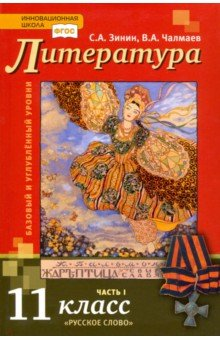 Русский язык и литература. Литература. 11 класс. Учебник. Базовый уровень. Часть 1. ФГОС