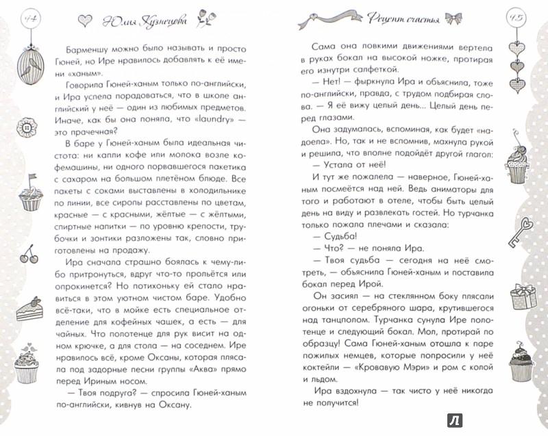 Юлия кузнецова рецепт счастья