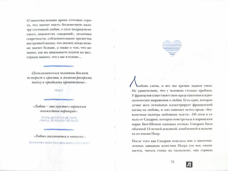 Иллюстрация 1 из 11 для О чем молчат француженки - Дебра Оливье | Лабиринт - книги. Источник: Лабиринт