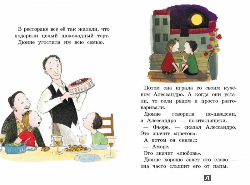 Иллюстрация 1 из 23 для Моя счастливая жизнь - Русе Лагеркранц | Лабиринт - книги. Источник: Лабиринт