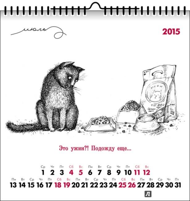 Иллюстрация 1 из 7 для Календарь 2015 Чёрные коты - Маргарита Журавлева   Лабиринт - сувениры. Источник: Лабиринт