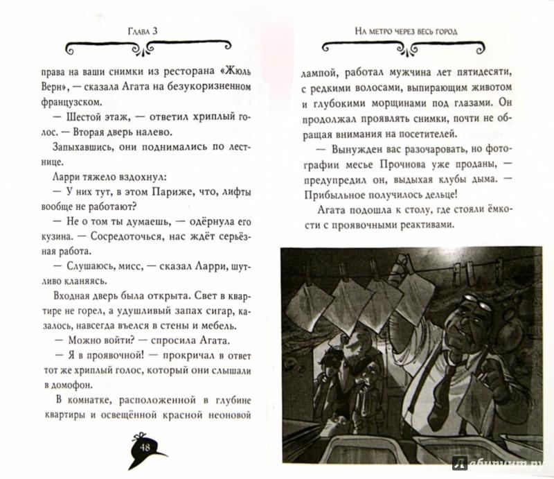 Читать наследница дракона тайна кузьмина в онлайн