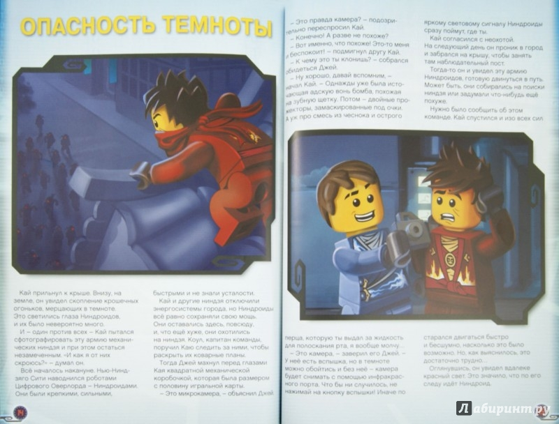 Иллюстрация 1 из 9 для Ниндроиды атакуют! | Лабиринт - книги. Источник: Лабиринт