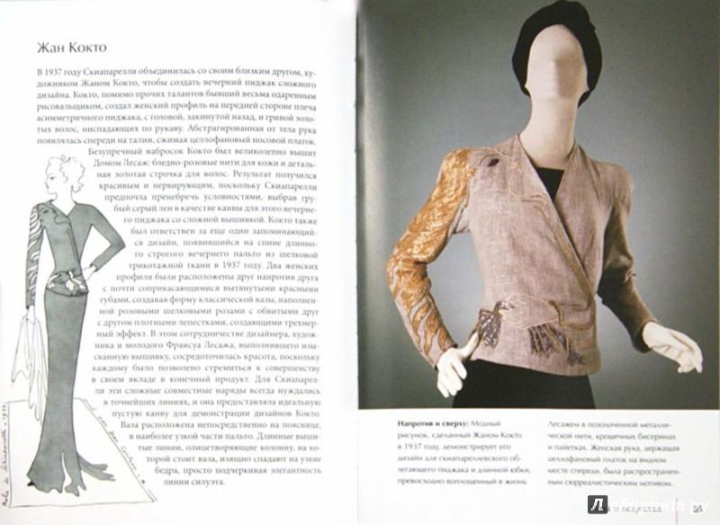Иллюстрация 1 из 5 для Маленькая книга Schiaparelli | Лабиринт - книги. Источник: Лабиринт