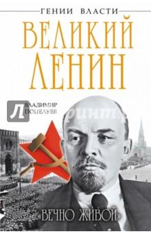 """Великий Ленин. """"Вечно живой"""""""