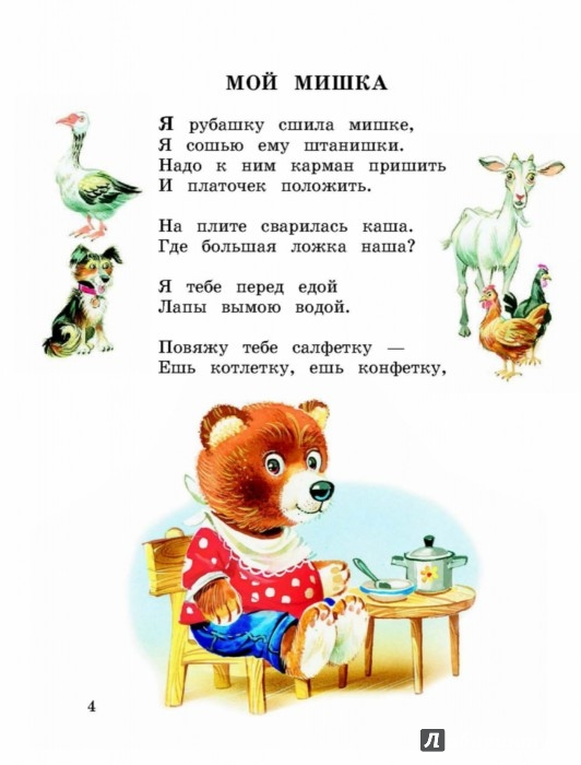 любимый мишка картинки