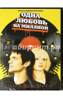 Одна любовь на миллион (DVD)