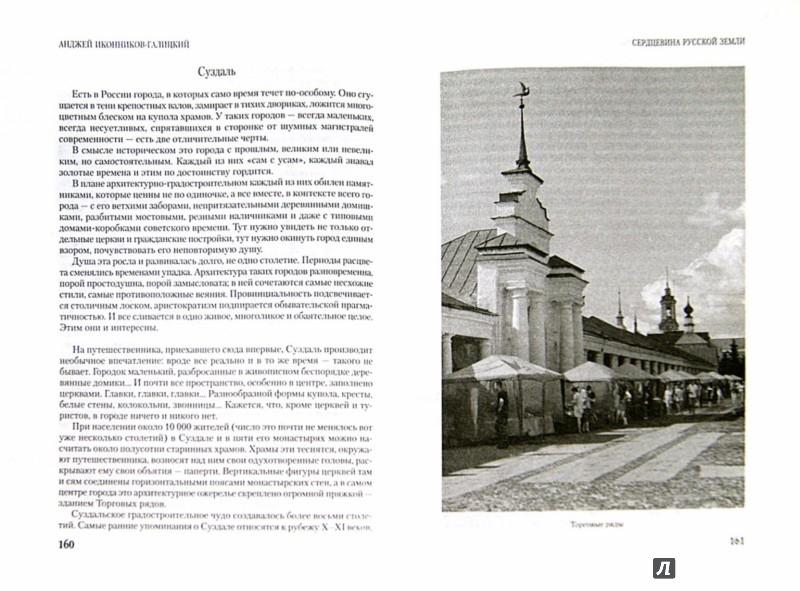 Иллюстрация 1 из 27 для Удивительные места России - Иконников-Галицкий, Оржицкий | Лабиринт - книги. Источник: Лабиринт
