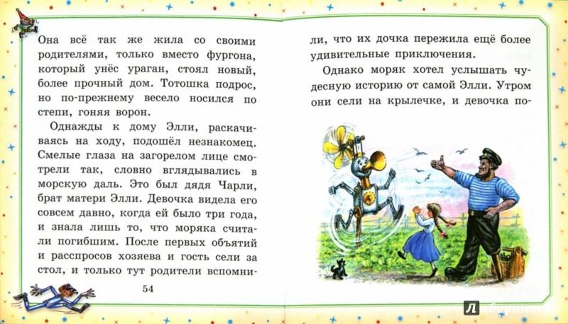 Иллюстрация 1 из 9 для Урфин Джюс и его деревянные солдаты - Александр Волков   Лабиринт - книги. Источник: Лабиринт