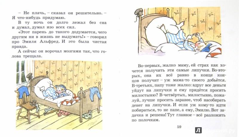 Иллюстрация 1 из 15 для Эмиль и малышка Ида - Астрид Линдгрен | Лабиринт - книги. Источник: Лабиринт