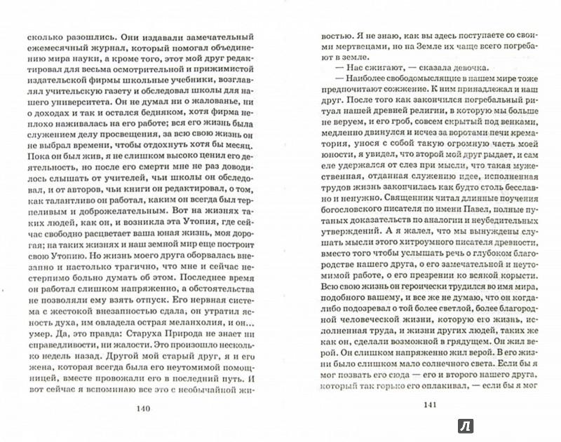 Иллюстрация 1 из 7 для Люди как боги - Герберт Уэллс | Лабиринт - книги. Источник: Лабиринт