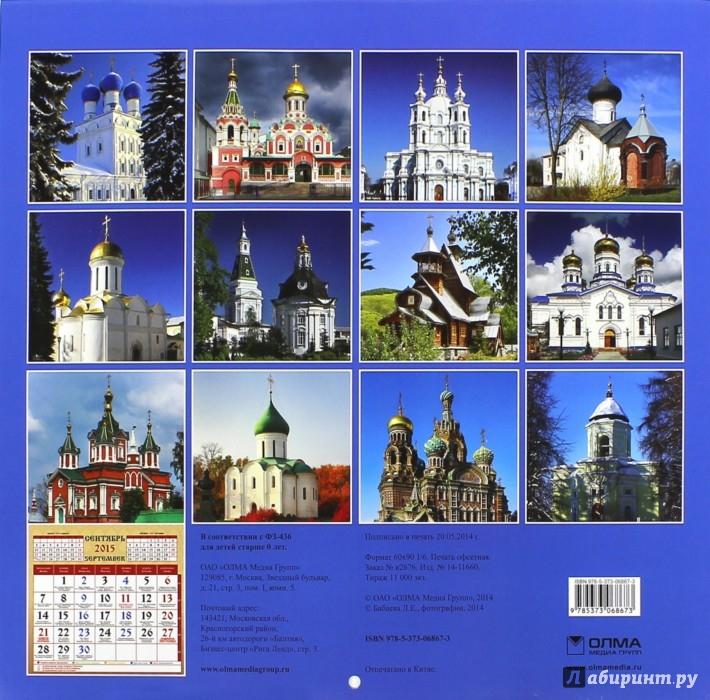 Иллюстрация 1 из 4 для Календарь 2015. Храмы (12 листов) | Лабиринт - сувениры. Источник: Лабиринт