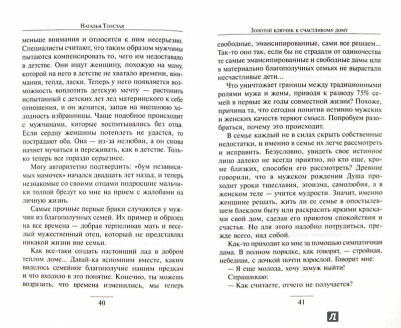 Иллюстрация 1 из 8 для Золотой ключик к счастливому дому - Наталья Толстая | Лабиринт - книги. Источник: Лабиринт