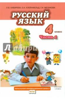 Обложка книги Русский язык. 4 класс. Учебник. Часть 1. ФГОС