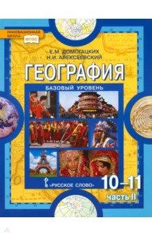 Обложка книги География. 10 (11) класс. Учебник. Базовый уровень. Часть 2. ФГОС