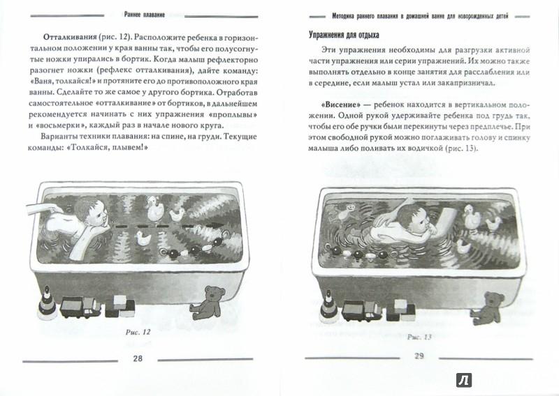 Иллюстрация 1 из 16 для Раннее плавание. Руководство для родителей по обучению малыша. От 2 недель до 18 месяцев - Анна Федулова | Лабиринт - книги. Источник: Лабиринт