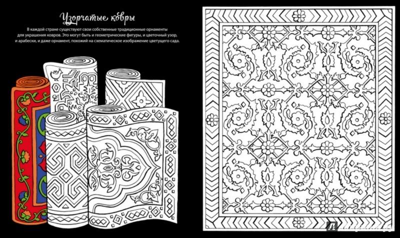 Иллюстрация 1 из 19 для Восточные орнаменты | Лабиринт - книги. Источник: Лабиринт