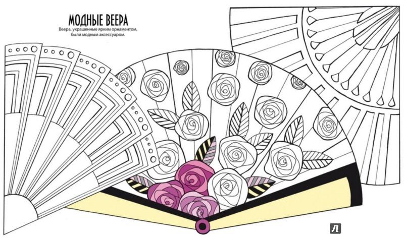 Иллюстрация 1 из 8 для Орнаменты в стиле ар-деко - Эмили Бон   Лабиринт - книги. Источник: Лабиринт