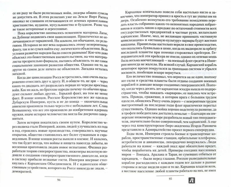 Иллюстрация 1 из 8 для Росская империя. Трилогия - Иар Эльтеррус | Лабиринт - книги. Источник: Лабиринт