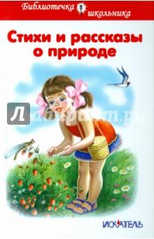 Стихи для детей о красоте нашей природы