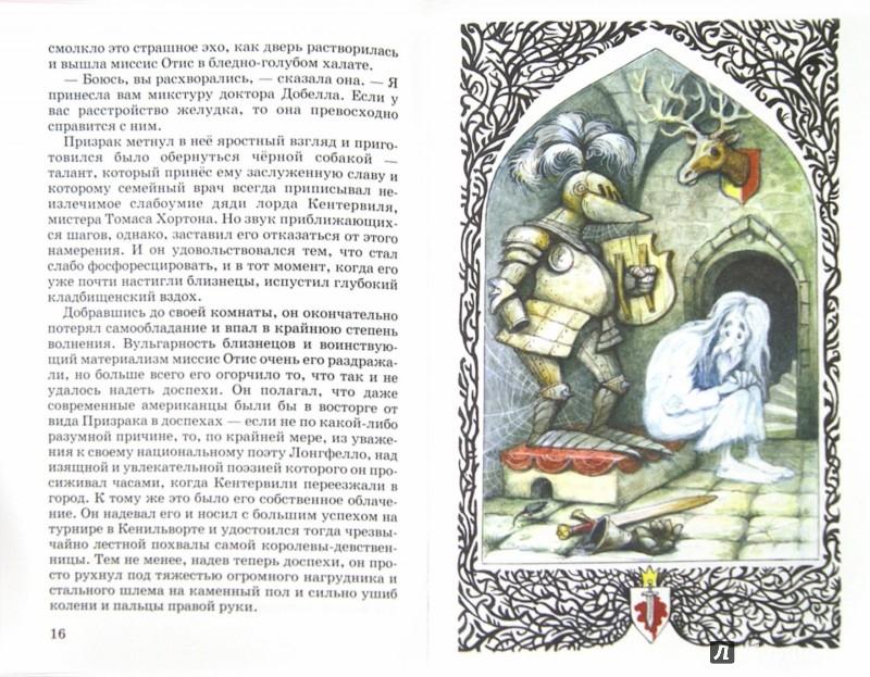 Иллюстрация 1 из 7 для Кентервильское привидение - Оскар Уайльд | Лабиринт - книги. Источник: Лабиринт