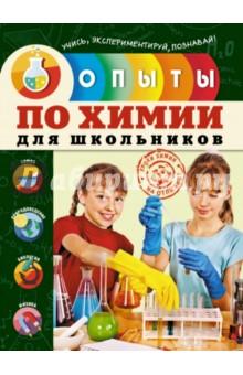 Опыты по химии для школьниковОпыты и эксперименты<br>Такая сложная наука как химия может быть очень интересной и доступной, если знакомиться с ней на практике. Книга поможет школьникам войти в удивительный мир химии, в увлекательной форме познакомит их с различными веществами и химическими процессами, которые окружают нас в повседневной жизни. А понять и усвоить описанные явления или законы помогут занимательные опыты. В этой уникальной книге ребенок найдет подробное пошаговое описание множества интересных опытов по химии, которые он сможет провести сам или под наблюдением родителей. Там же он найдет объяснения получившимся результатам, которые помогут постичь практическую магию химии. <br>Адресовано тем, кто хочет открыть для себя привычные явления с неожиданной стороны - юным химикам 9-14 лет и их родителям.<br>Для среднего школьного возраста.<br>