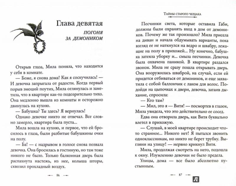 Иллюстрация 1 из 4 для Тайны старого чердака - Марина Аржиловская | Лабиринт - книги. Источник: Лабиринт