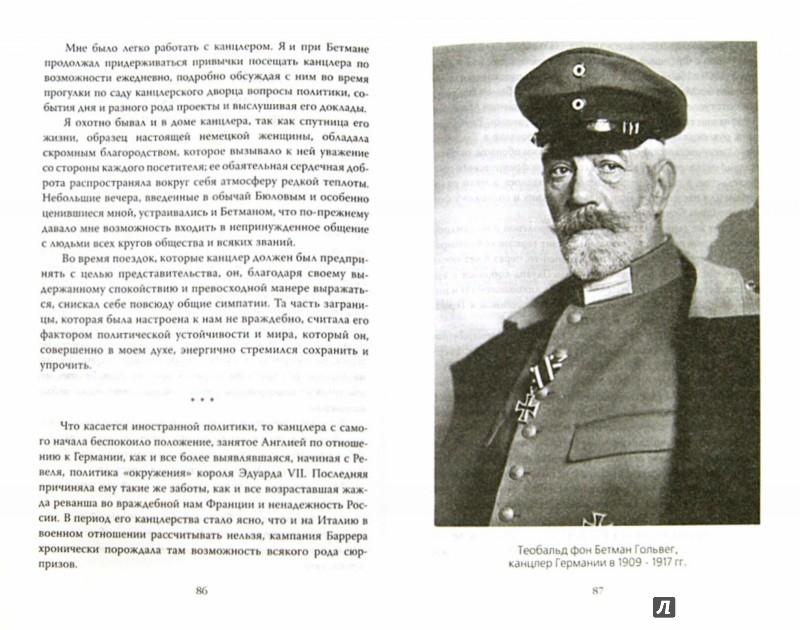 Иллюстрация 1 из 13 для Битва императоров. Почему мы воевали с Россией - II Вильгельм | Лабиринт - книги. Источник: Лабиринт