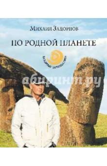 Задорнов Михаил Николаевич По родной планете. Задорные приключения