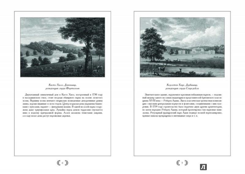 Иллюстрация 1 из 5 для Дворцы и замки Британии - Р. Алдонина | Лабиринт - книги. Источник: Лабиринт