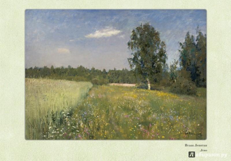 Иллюстрация 1 из 10 для Времена года. Лето | Лабиринт - книги. Источник: Лабиринт
