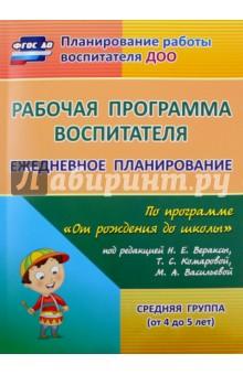 """Рабочая программа воспитателя: ежедневное планирование по программе """"От рождения до школы"""""""