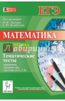 Математика егэ 2015 уравнения