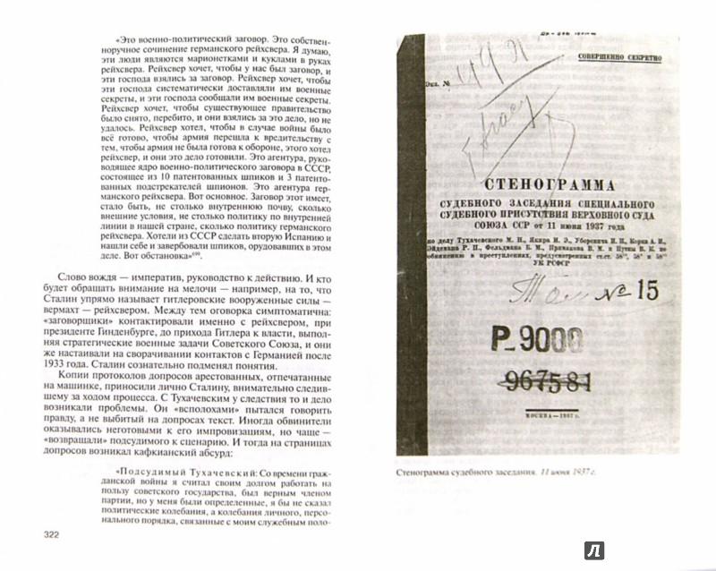 Иллюстрация 1 из 11 для Тухачевский - Юлия Кантор | Лабиринт - книги. Источник: Лабиринт