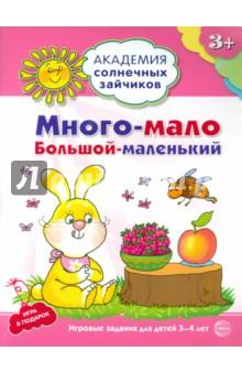Ковалева Анна Много-мало, большой-маленький. Развивающие задания и игра для детей 3-4 лет