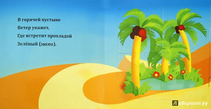 Иллюстрация 1 из 16 для В пустыне: книжка-пазл - Светлана Гаврилова | Лабиринт - книги. Источник: Лабиринт