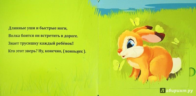 Иллюстрация 1 из 16 для На лесной опушке: книжка-пазл - Светлана Гаврилова | Лабиринт - книги. Источник: Лабиринт