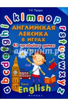 Английская лексика в играх. 43 Vocabulary Games
