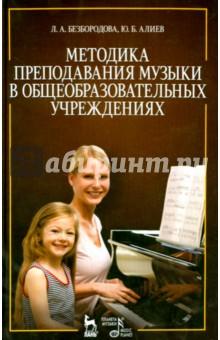 Безбородова Методика Преподавания Музыки В Общеобразовательной Школе