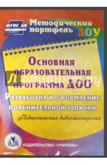 Основная образовательная программа ДОО (CD)